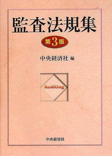 監査法規集(第3版)