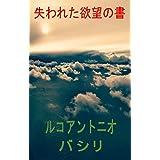 失われた欲望の本