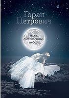 Атлас, составленный небом: Роман (Библиоте&#10)