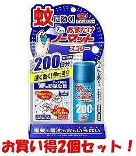 (2017年の新商品)(アース製薬)おすだけノーマット スプレータイプ 200日分 41.7ml(医薬部外品)(お買い得2個セット)