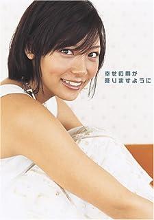 相武紗季 フォトエッセイ「幸せの雨が降りますように」(DVD付き) (玄光社MOOK)...
