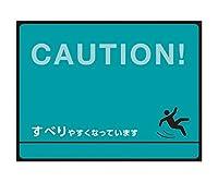日本緑十字社 ターポリンゴムマット 転倒災害防止 CAUTION すべりやすくなっています 61-9938-11/GM-7
