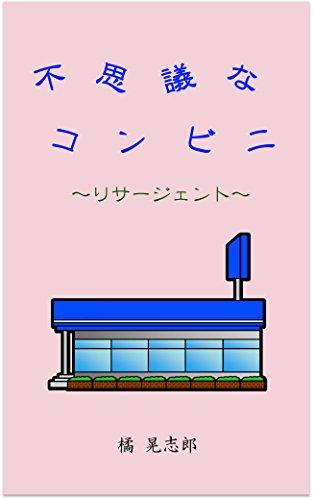 Fushigina Konbini -Resurgent- (Japanese Edition)