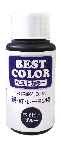 マックスポイント ベストカラー (液体染料60ml) 綿・麻・レーヨン用 ネイビーブルー