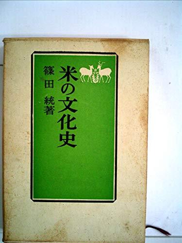米の文化史 (1970年)