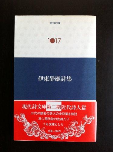 伊東静雄詩集 (1980年) (現代詩文庫)