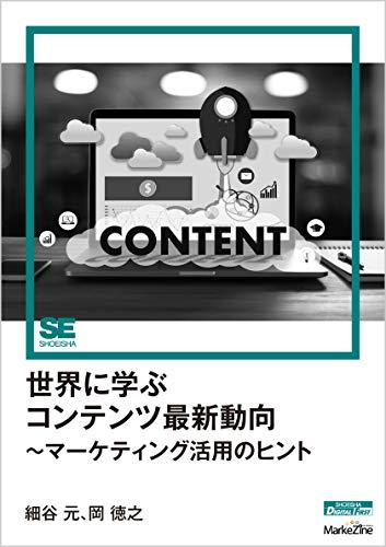 世界に学ぶコンテンツ最新動向~マーケティング活用のヒント(MarkeZine Digital First)