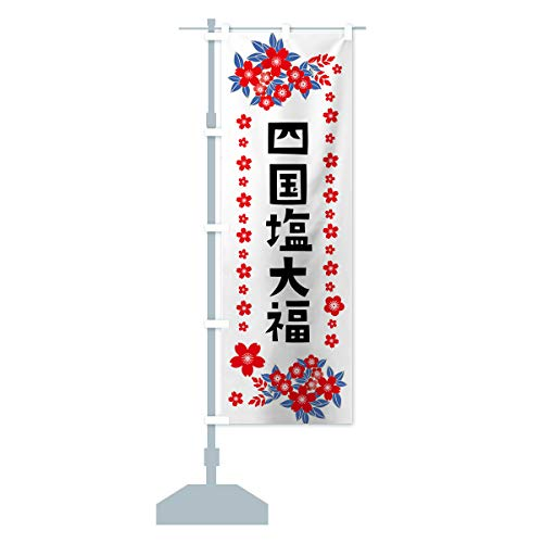 四国塩大福 のぼり旗(レギュラー60x180cm 左チチ 標準)