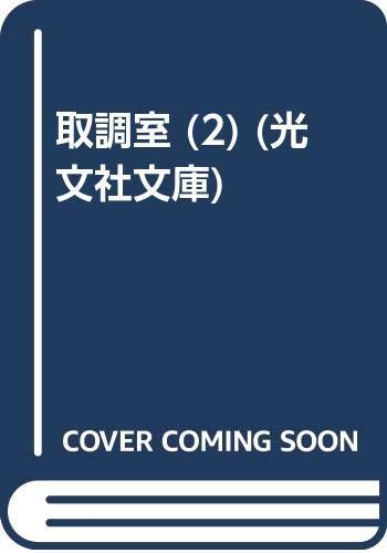 取調室 (2) (光文社文庫)