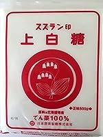 【北海道産】上白糖 500ℊ 北海道特産 てん菜100%