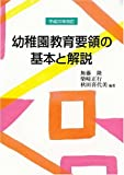 幼稚園教育要領の基本と解説〈平成20年改訂〉