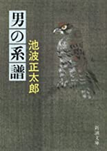 表紙: 男の系譜 | 池波正太郎