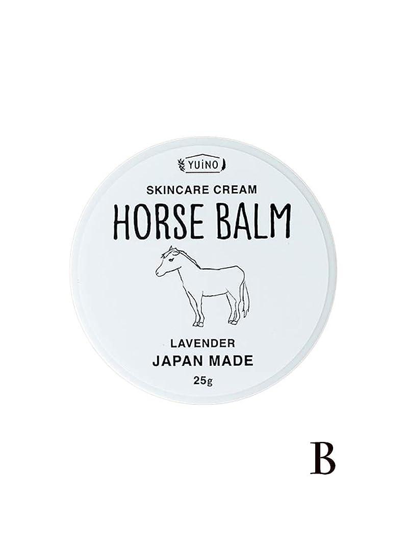 永久にる技術yuino(ユイノ) 馬油 Horse Balm (B)