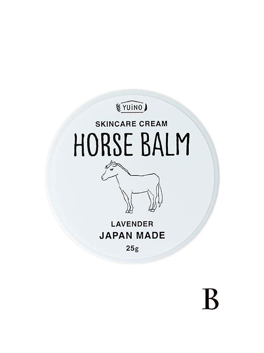 戦い精緻化はしごyuino(ユイノ) 馬油 Horse Balm (B)