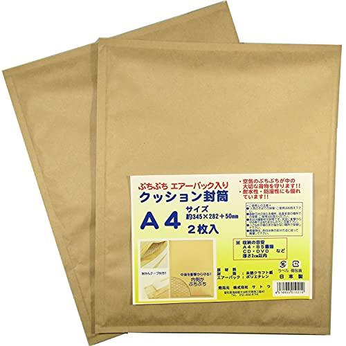 サトウ クッション封筒 エアーパック入り 耐水 防湿 クラフト紙 約縦34.5×横28.2×厚さ0.5�p 収納の目安 厚さ2�p以内の A4サイズ書籍 CD DVD など 封かんテープ付き 日本製 2枚入り