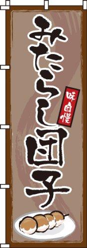 のぼり みたらし団子 0120132IN