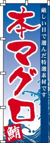 のぼり 本マグロ 0090013IN