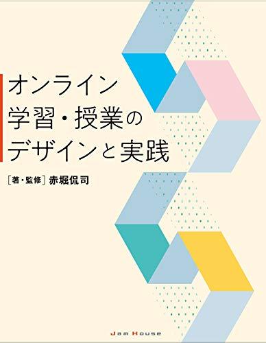 オンライン学習・授業のデザインと実践 - 赤堀侃司