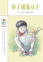 彩乌鸦中文原创系列 谷子遇见豆子