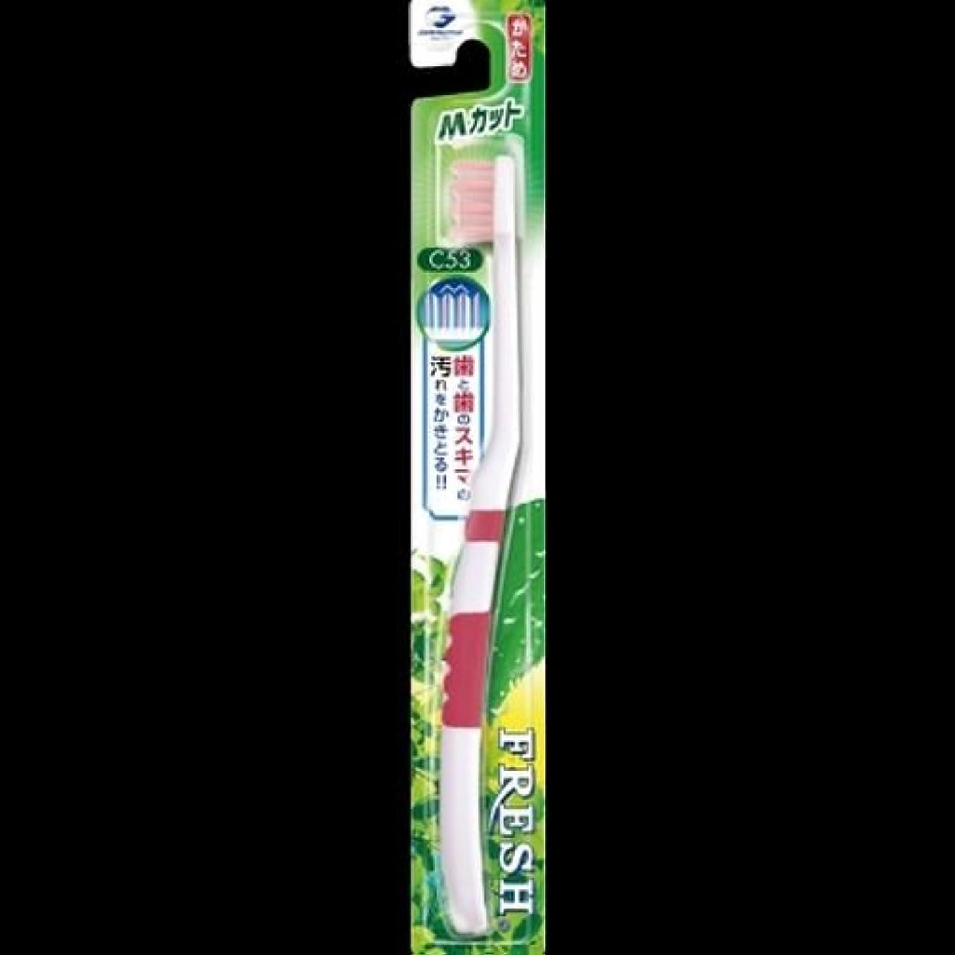 罪悪感艶連帯フレッシュ ハブラシ3 Mカット かため アソート(ホワイト&ブルー?ホワイト&グリーン?ホワイト&ピンク?ホワイト&イエローのうち1色。色はおまかせ) ×2セット