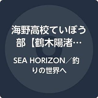 SEA HORIZON/釣りの世界へ
