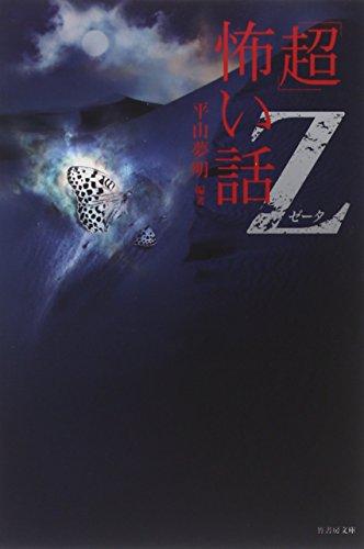 「超」怖い話Ζ(ゼータ) (竹書房文庫)
