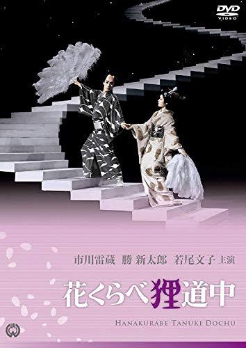 花くらべ狸道中 [DVD]