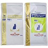 【セット買い】ロイヤルカナン 療法食 猫 消化器サポート可溶性繊維 500g & 療法食 エイジングケア ステージ1ライト 猫用 ドライ 500g