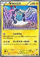 ポケモンカードゲーム[ポケカ] ボルトロス [EXバトルブースト]収録/PMEBB-042