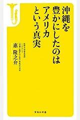 沖縄を豊かにしたのはアメリカという真実 (宝島社新書) 新書