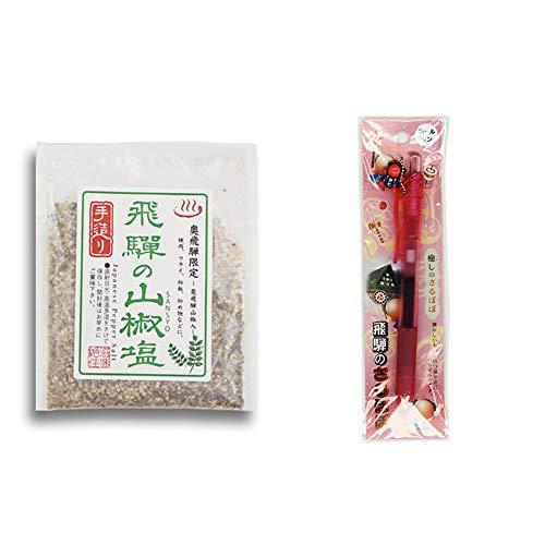 [2点セット] 手造り 飛騨の山椒塩(40g) ・さるぼぼ 癒しボールペン 【ピンク】