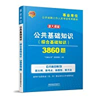 Public knowledge (knowledge consolidated basis) 3860 title (2020 institutions)(Chinese Edition)