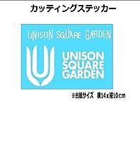 【①】ユニゾンスクエアガーデン UNISON SQUARE GARDEN カッティング ステッカー (白)