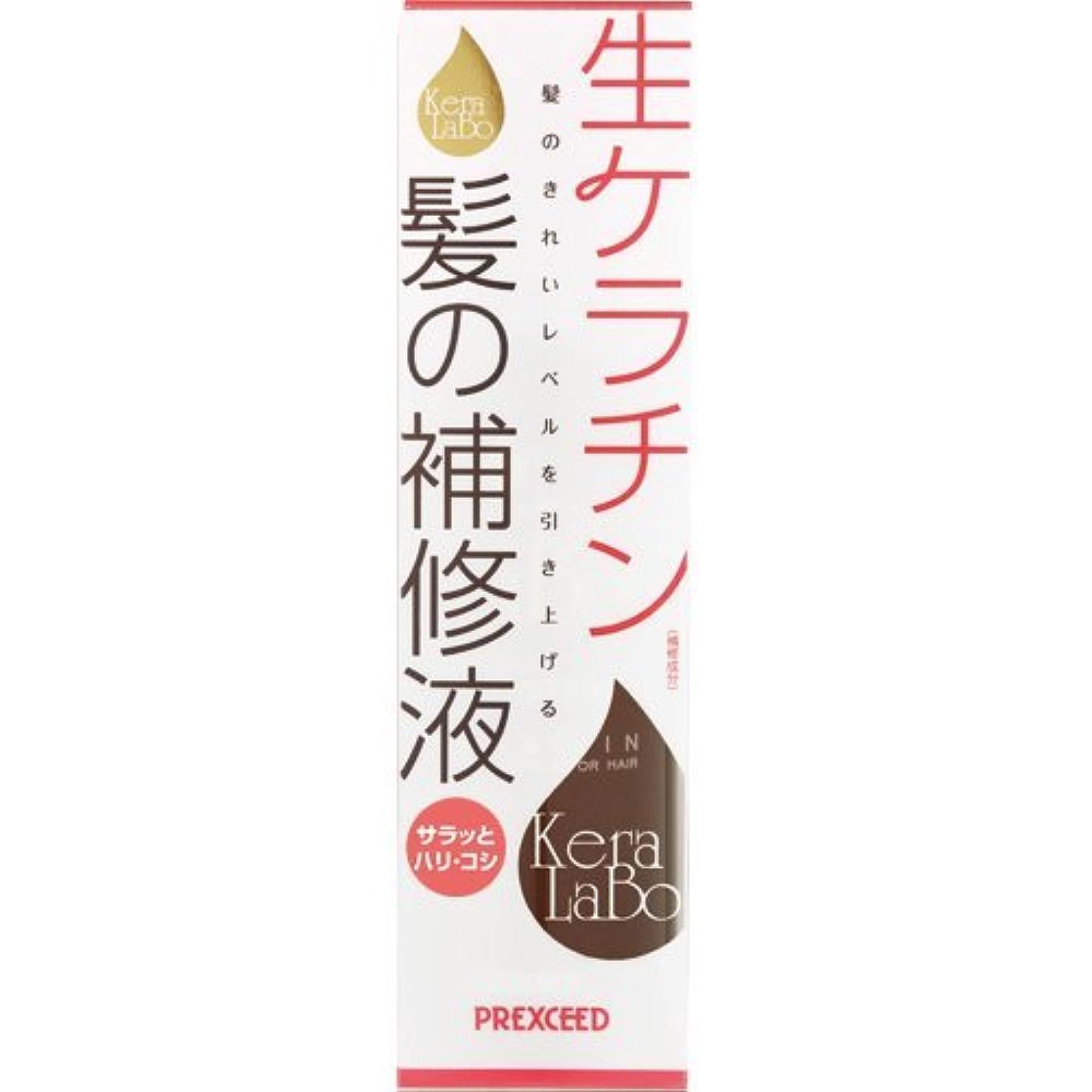 懐砂の埋め込むケララボ 生ケラチン髪の補修液 200mL 【2点セット】