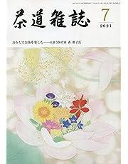 茶道雑誌 2021年 07月号 [雑誌]
