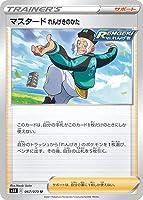 ポケモンカードゲーム PK-S5R-067 マスタード れんげきのかた U
