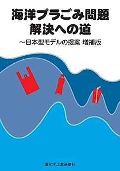 [重化学工業通信社]の海洋プラごみ問題解決への道~日本型モデルの提案 増補版