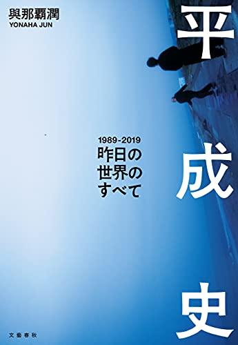平成史―昨日の世界のすべて (文春e-book)