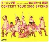 モーニング娘。コンサートツアー2005春 ~第六感 ヒット満開!~[Blu-ray/ブルーレイ]