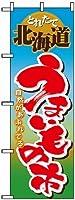 のぼり旗「北海道うまいもの市」