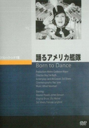 踊るアメリカ艦隊 [DVD]