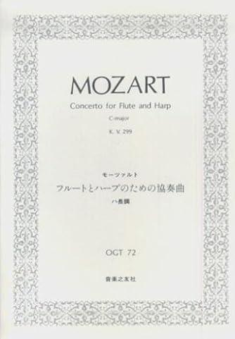 OGTー72 モーツァルト フルートとハープのための協奏曲 ハ長調 KV299