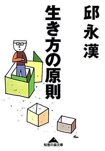 生き方の原則 (光文社知恵の森文庫)