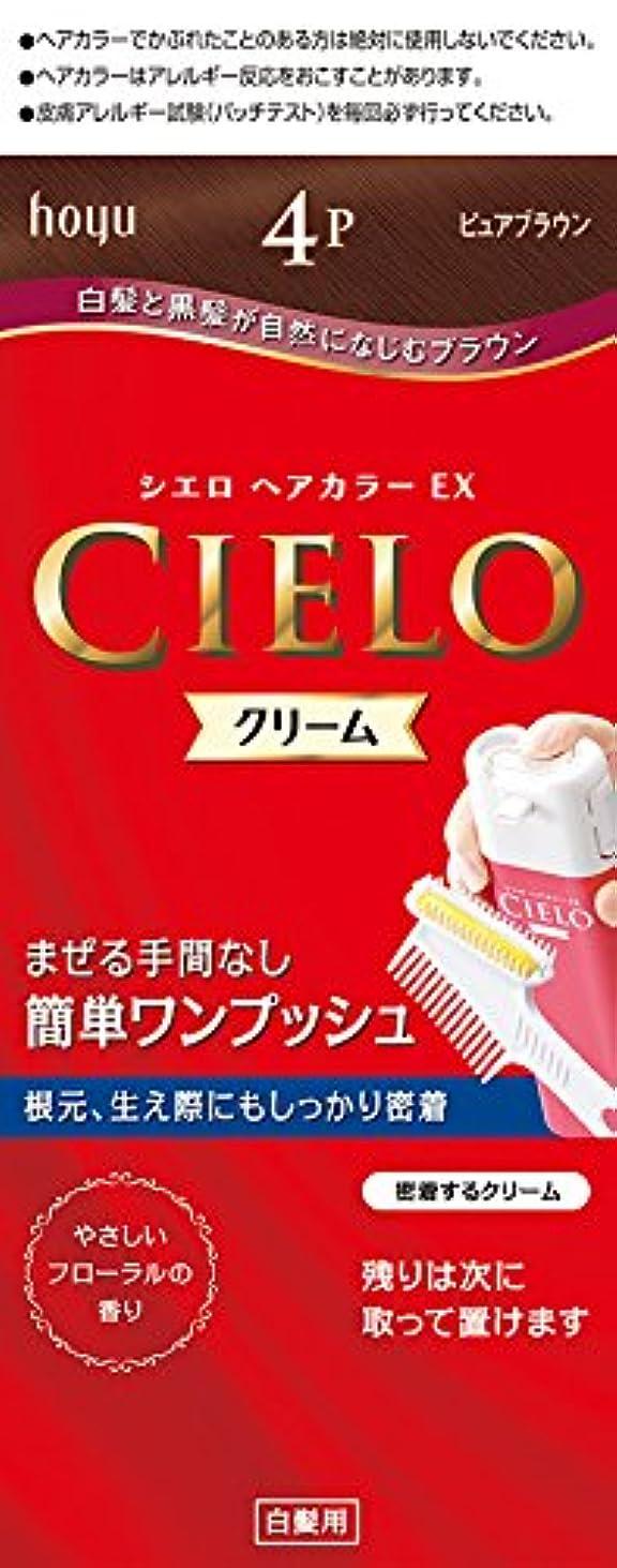ボタン腐った六分儀ホーユー シエロ ヘアカラーEX クリーム4P (ピュアブラウン) 1剤40g+2剤40g+手袋+ブラシ付