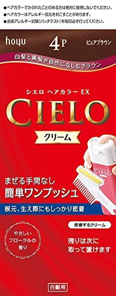明るくする借りている生物学ホーユー シエロ ヘアカラーEX クリーム4P (ピュアブラウン) 1剤40g+2剤40g+手袋+ブラシ付