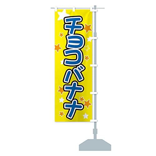 チョコバナナ のぼり旗 サイズ選べます(ショート60x150cm 右チチ)
