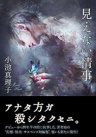 見えない情事 (双葉文庫)