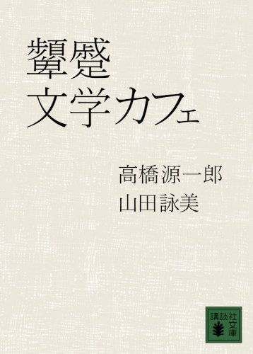 顰蹙文学カフェ (講談社文庫)