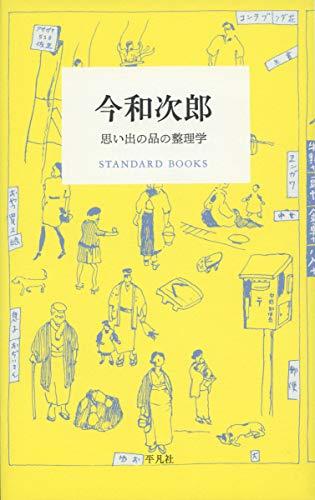 今和次郎 思い出の品の整理学 (STANDARD BOOKS)