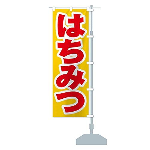 はちみつ のぼり旗 サイズ選べます(ショート60x150cm 右チチ)